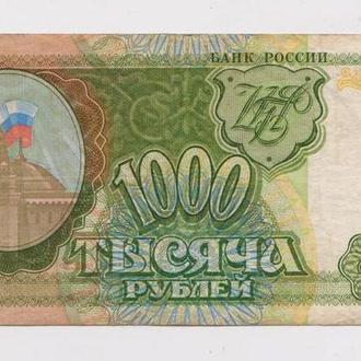 1000 руб. = 1993 г. = РОССИЯ #