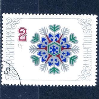 Болгария. Новый год (серия) 1976 г.