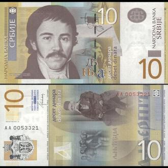 СЕРБИЯ 10 динар 2013г. UNC