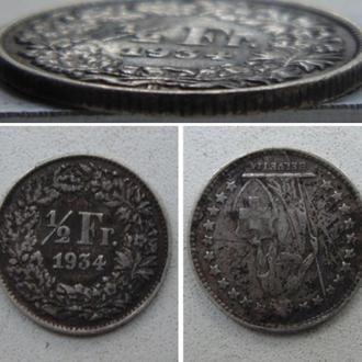 Швейцария 1/2 франка, 1934г.  серебро