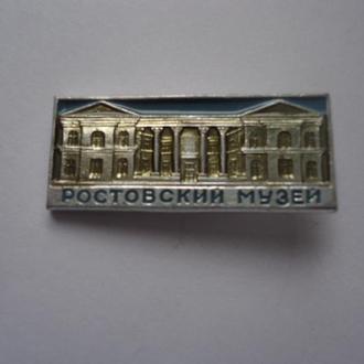 Значок Ростовский музей