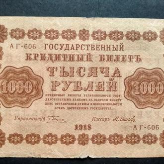 1.000 рублей 1918 г.
