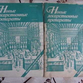 Новые лекарственные препараты, Экспресс-информация, №№6,7 1991