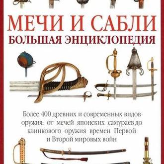 Мечи и сабли. Энциклопедия - на CD
