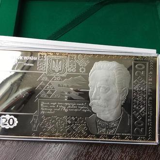 Серебряная пластина НБУ.20 грн.Образца 2003 года.Стельмах глава НБУ.2005 год.