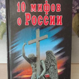 Александр Музафаров - 10 мифов о России.