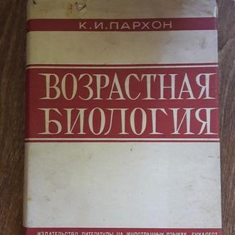 Пархон К. Возрастная биология. Клинические и экспериментальные  исследования (1959)