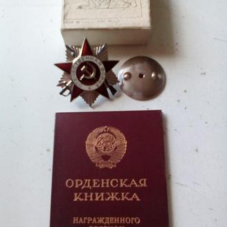 Орден отечественной войны ll степени с орденской книжкой