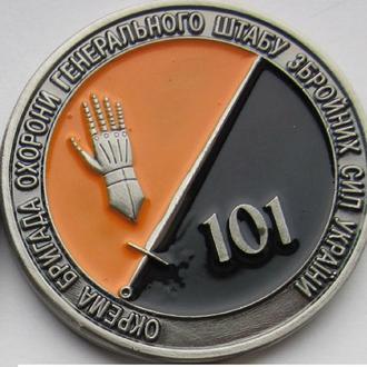 Настольная медаль 101 обро ГШ ВСУ