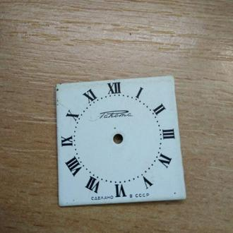 Циферблат на мужские часы Ракета.