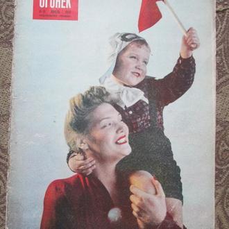 Огонек.№-18  1950 год