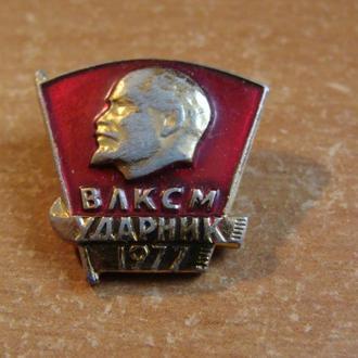 ВЛКСМ ударник 1977