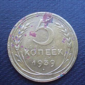 СССР 5 коп. 1939г.