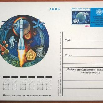 СССР ПК с ОМ  1982 космос 2-я конференция ООН Авиа