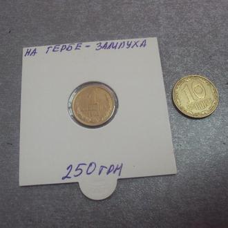монета 1 копейка 1983 федорин №168 герб залипуха №964