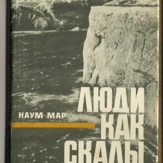книга Люди как скалы - Наум Мар