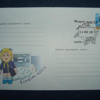 2002 СГ. ТИЖДЕНЬ ЛИСТА. КИЇВ -1. 06.10.2002