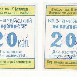 Колхоз Карла Маркса 20 копеек Кировоградская обл 1988 УССР, Украина хозрасчет разные оттенки лот 2шт