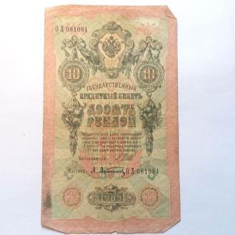 Россия 10 рублей 1909 год. Красивый номер. Еще 100 лотов!