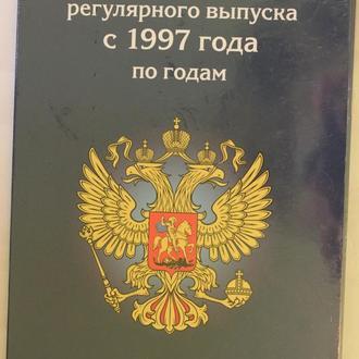 Набор альбомов-планшетов для монет России регулярного выпуска 1997-2018гг. (по годам)