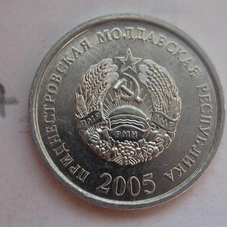 ПРИДНЕСТРОВЬЕ (ПМР) 10 копеек 2005 года