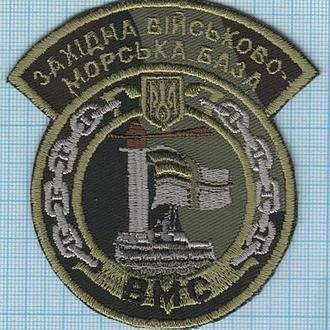 Шеврон ВМС Украины. Флот. Западная военно-морская база Одесса.