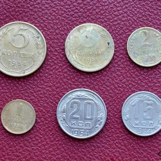 Набор 20, 15, 5 копеек, 3 копейки, 2 копейки,  1 копейка 1954 г СССР одним лотом №2