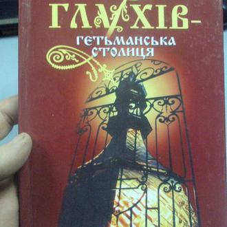 книга глухов гетманская столица деркач 2000 №38