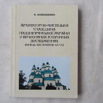 Архітектурно-мистецька спадщина Наддніпрянської України Н. Ковпаненко