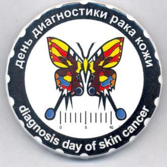 Знак Медицина День Диагностики рака кожи (2)