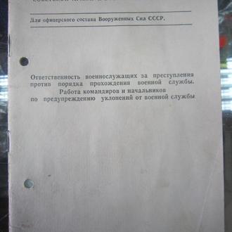 ДЛЯ ОФИЦЕРСКОГО СОСТАВА ВООРУЖЕННЫХ СИЛ СССР