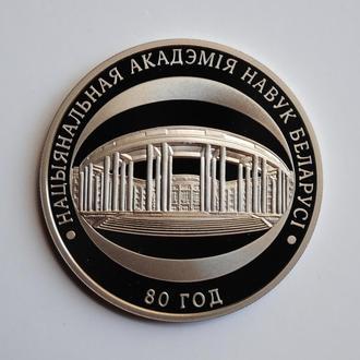 Беларусь 1 рубль 2009 г., PROOF, '80 лет Национальной академии наук Беларуси'