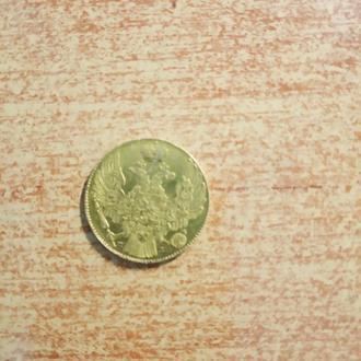 5 рублей 1835 года СПб пд