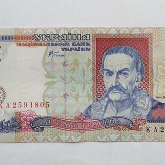 10 гривен 2000 Стельмах Сохран К А