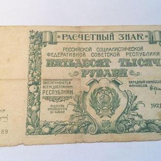 РСФСР 50000 рублей 1921 год. Еще 100 лотов!
