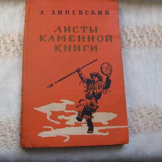 Линевский Листы каменной книги