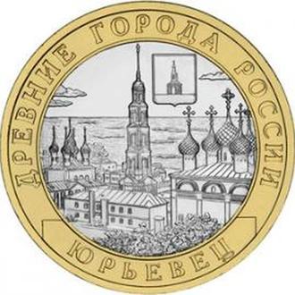10 рублей Юрьевец