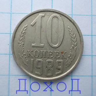 Монета СССР 10 копеек 1989 №5