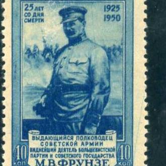 СССР, 25 лет со дня смерти М.В.Фрунзе . 1950 год *.