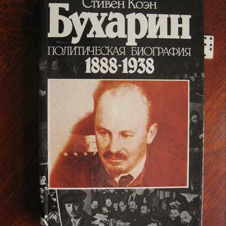 С.Коэн БУХАРИН Политическая биография 1988-1938гг