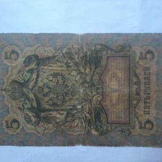 Государственный  кредитный билет  5 рублей