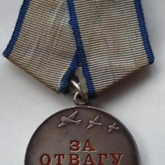 Медаль за отвагу без номера оригинал