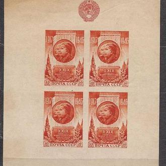 СССР*,1946г., акция!!! 20% каталога, 29 годовщина Октябрьской революции