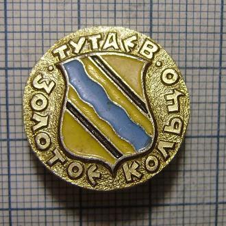 Тутаев (Серия Золотое кольцо)