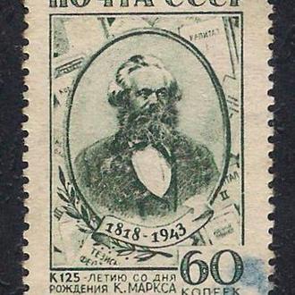 1943 год. 125-летие со дня рождения К. Маркса. СК-771. Гашенная.