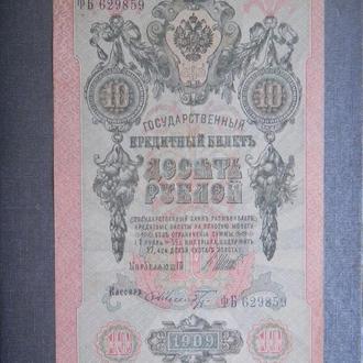 10 рублей 1909 ФБ 629859 Шипов - Шмидт XF