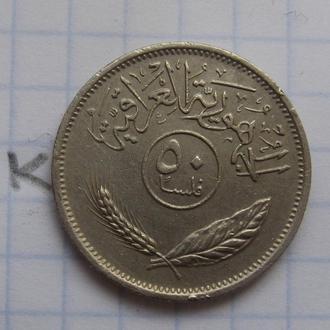 ИРАК, 50 филс 1975 г.