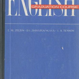 Английский язык для совершенствующихся. English graduation course. Зелтынь, Животовская, Тенсон . 19