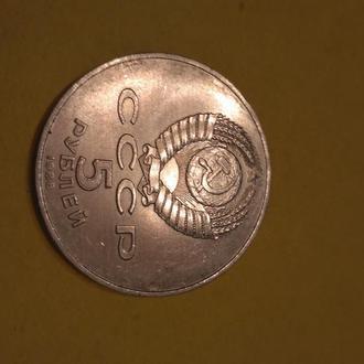 5 рублей СССР 1988