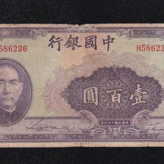 100 юаней 1940г. Китай.